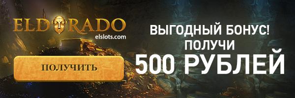 bonus-za-registratsiyu-500-rubley