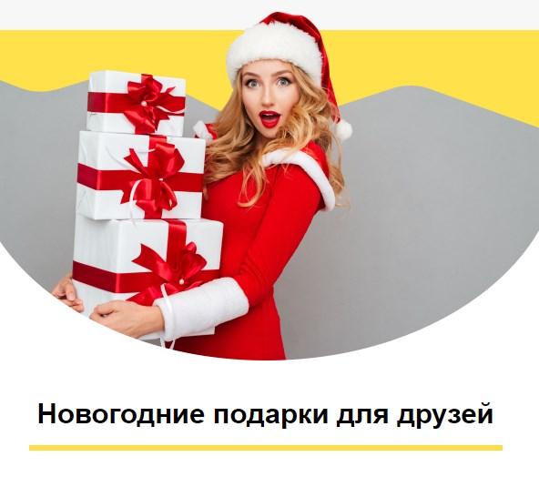 Ваши первые новогодние подарки от Binomo!